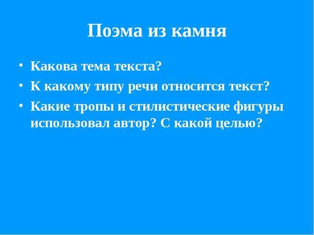Поэма из камня Какова тема текста? К какому типу речи относится текст? Какие...