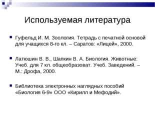 Используемая литература Гуфельд И. М. Зоология. Тетрадь с печатной основой дл