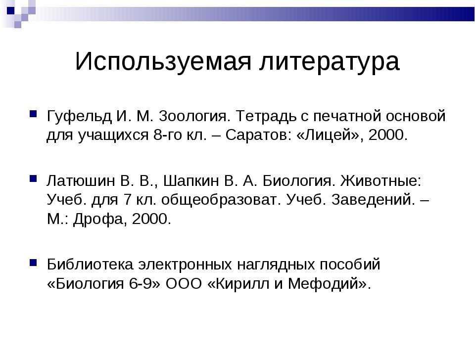 Используемая литература Гуфельд И. М. Зоология. Тетрадь с печатной основой дл...