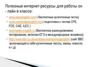 www.easyenglish.com ( бесплатные аутентичные тесты) www.cambridgeenglish.org