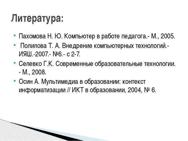 Пахомова Н. Ю. Компьютер в работе педагога.- М., 2005. Полилова Т. А. Внедре...