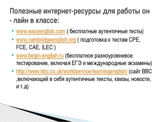 www.easyenglish.com ( бесплатные аутентичные тесты) www.cambridgeenglish.org...