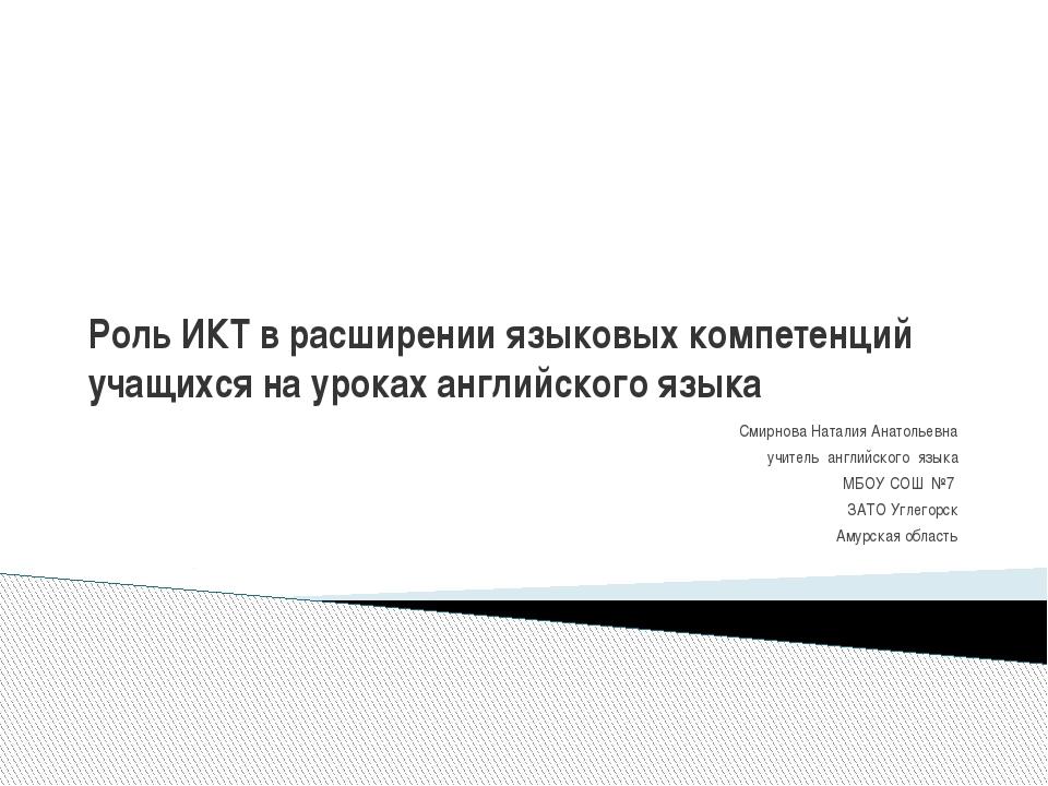 Роль ИКТ в расширении языковых компетенций учащихся на уроках английского язы...