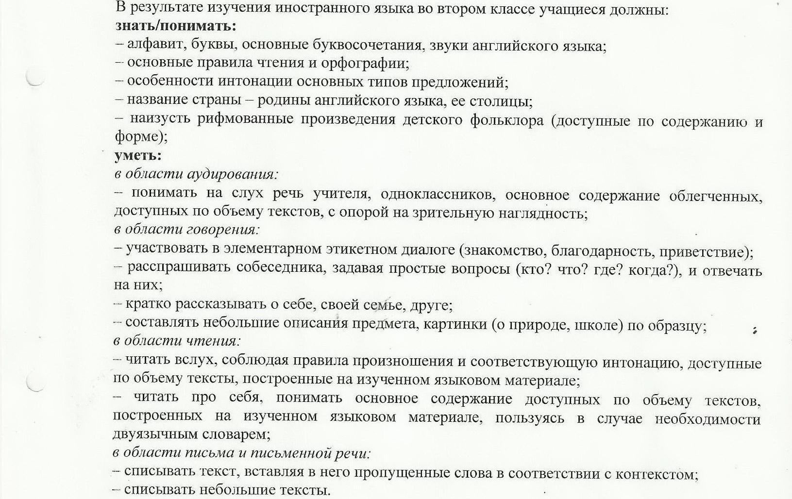 C:\Documents and Settings\Пользователь\Мои документы\рабочие программы\2 класс\2 класс пояснительная\16,.jpg