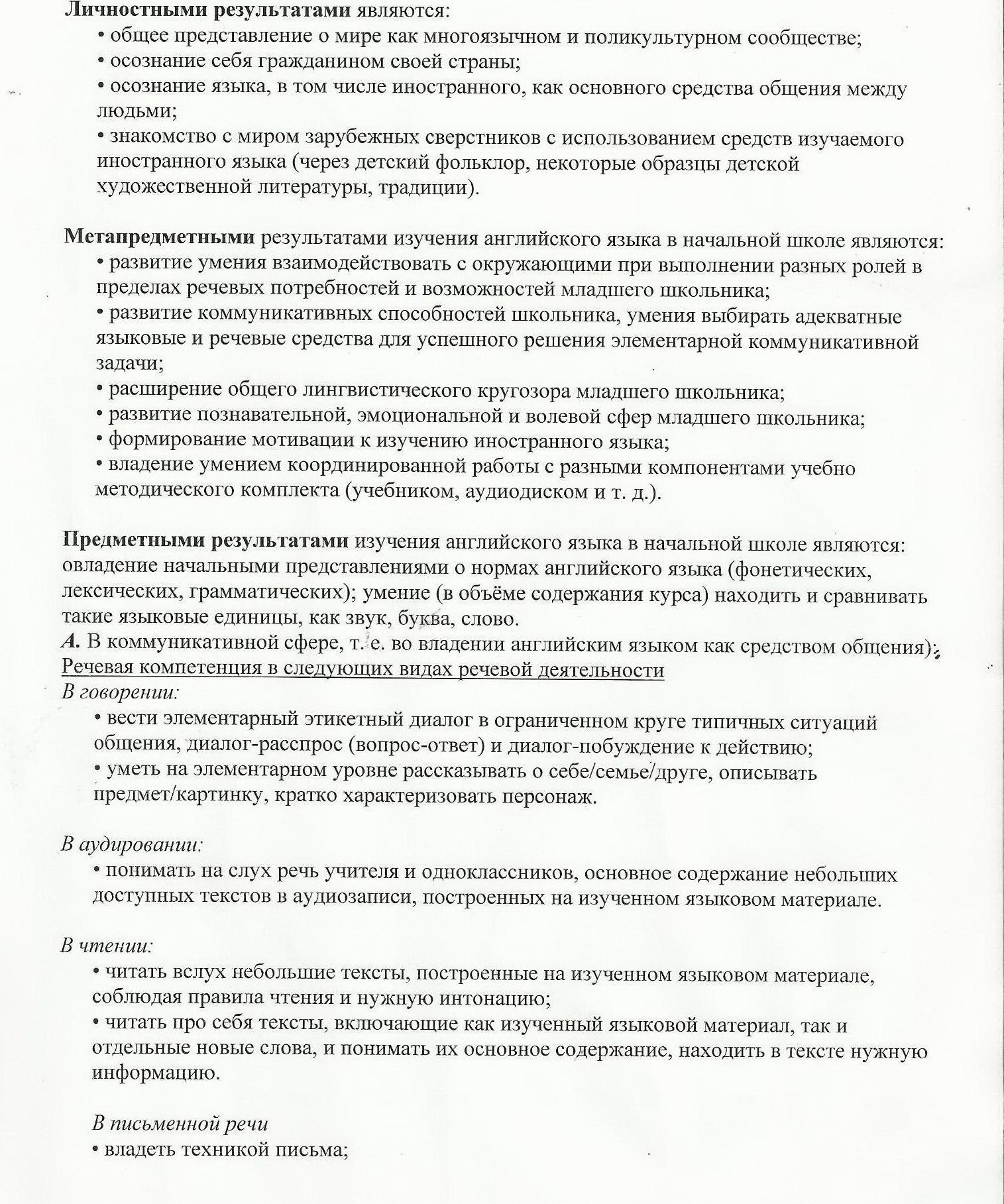 C:\Documents and Settings\Пользователь\Мои документы\рабочие программы\2 класс\2 класс пояснительная\13a.jpg