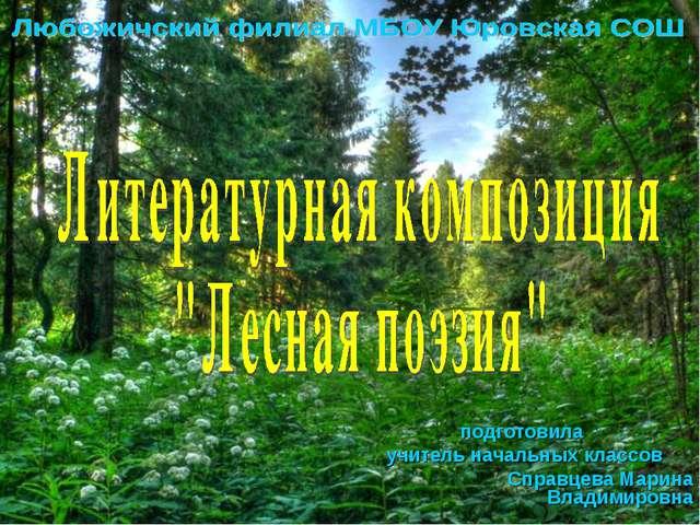 подготовила учитель начальных классов Справцева Марина Владимировна