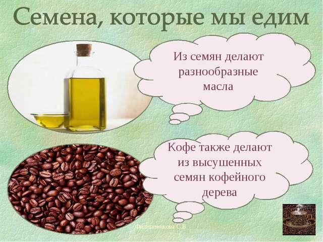 Филиппенкова С.В. Из семян делают разнообразные масла Кофе также делают из вы...