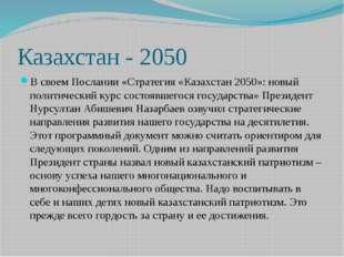 Казахстан - 2050 В своем Послании «Стратегия «Казахстан 2050»: новый политиче