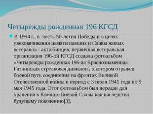 Четырежды рожденная 196 КГСД В 1994 г., в честь 50-летия Победы и в целях уве