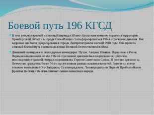 Боевой путь 196 КГСД В этот весьма тяжелый и сложный период в Южно-Уральском