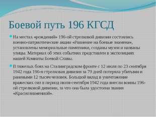 Боевой путь 196 КГСД На местах «рождений» 196-ой стрелковой дивизии состоялис