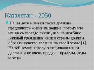 Казахстан - 2050 Наши дети и внуки также должны предпочесть жизнь на родине,
