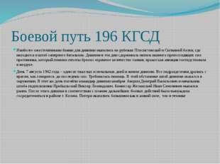 Боевой путь 196 КГСД Наиболее ожесточенными боями для дивизии оказались на ру