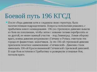 Боевой путь 196 КГСД После сбора дивизия хотя и сохраняла свою структуру, был