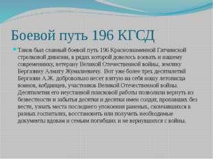 Боевой путь 196 КГСД Таков был славный боевой путь 196 Краснознаменной Гатчин