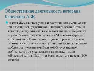 Общественная деятельность ветерана Бергазина А.Ж. Алмат Жумалиевич узнал и во