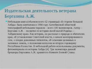 Издательская деятельность ветерана Бергазина А.Ж. Небольшая книга (объемом вс