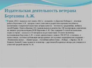 Издательская деятельность ветерана Бергазина А.Ж. В июне 2012 г. вышла в свет