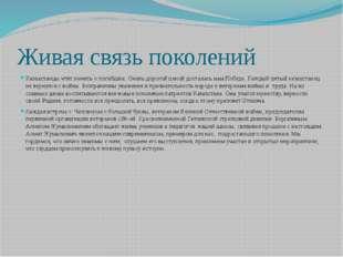 Живая связь поколений Казахстанцы чтят память о погибших. Очень дорогой ценой