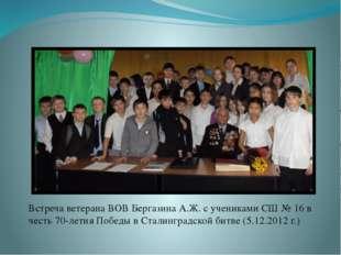 Встреча ветерана ВОВ Бергазина А.Ж. с учениками СШ № 16 в честь 70-летия Побе