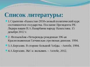 Список литературы: 1.Стратегия «Казахстан-2050»:новый политический курс состо