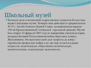Школьный музей Большую роль в воспитании подрастающих патриотов Казахстана иг