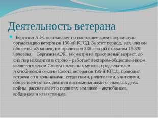 Деятельность ветерана Бергазин А.Ж. возглавляет по настоящее время первичную