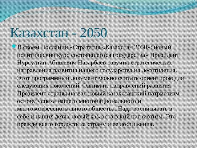 Казахстан - 2050 В своем Послании «Стратегия «Казахстан 2050»: новый политиче...