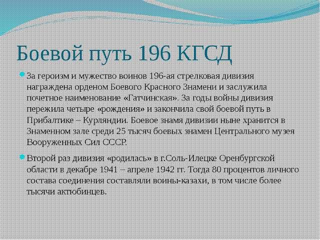 Боевой путь 196 КГСД За героизм и мужество воинов 196-ая стрелковая дивизия н...