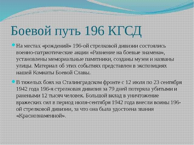 Боевой путь 196 КГСД На местах «рождений» 196-ой стрелковой дивизии состоялис...