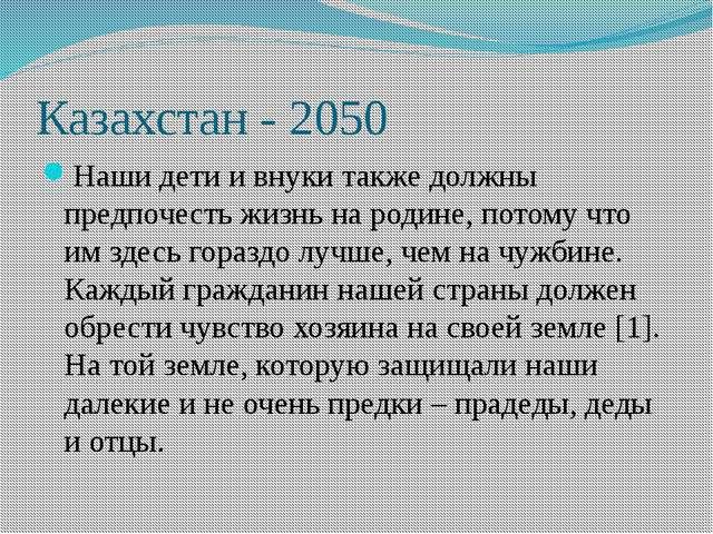 Казахстан - 2050 Наши дети и внуки также должны предпочесть жизнь на родине,...