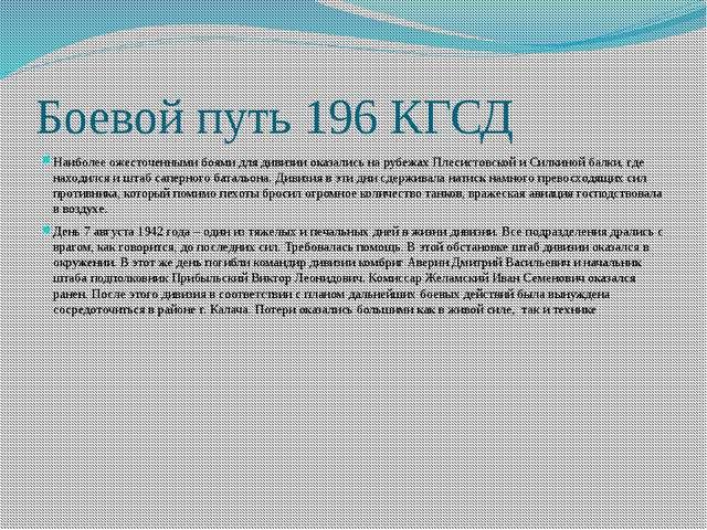 Боевой путь 196 КГСД Наиболее ожесточенными боями для дивизии оказались на ру...