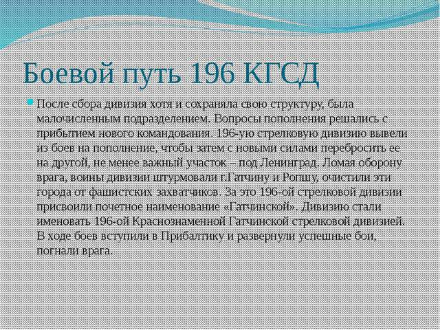 Боевой путь 196 КГСД После сбора дивизия хотя и сохраняла свою структуру, был...