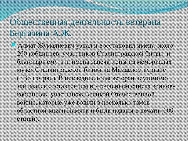 Общественная деятельность ветерана Бергазина А.Ж. Алмат Жумалиевич узнал и во...