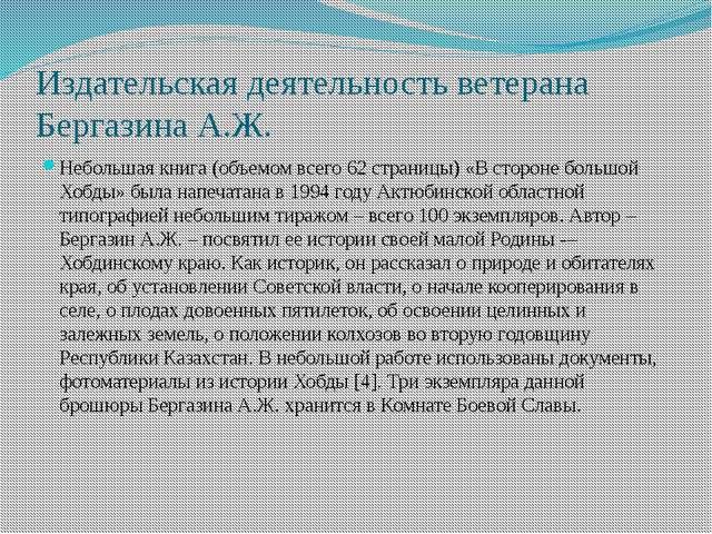 Издательская деятельность ветерана Бергазина А.Ж. Небольшая книга (объемом вс...
