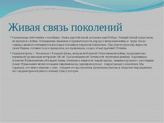Живая связь поколений Казахстанцы чтят память о погибших. Очень дорогой ценой...