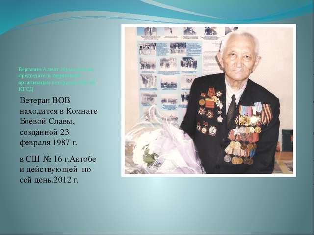 Бергазин Алмат Жумалиевич, председатель первичной организации ветеранов 196-о...