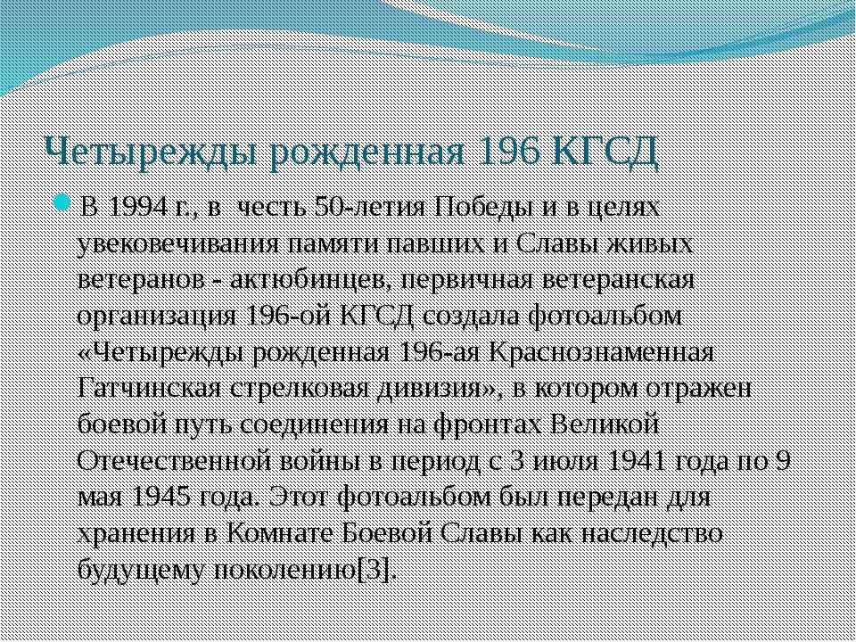 Четырежды рожденная 196 КГСД В 1994 г., в честь 50-летия Победы и в целях уве...