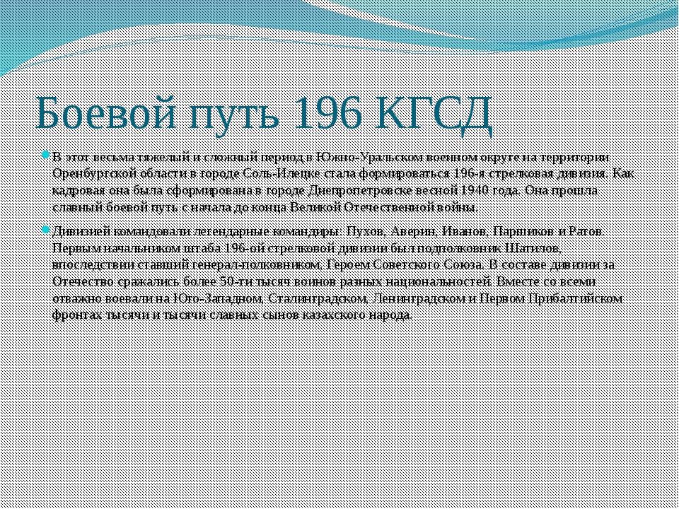 Боевой путь 196 КГСД В этот весьма тяжелый и сложный период в Южно-Уральском...