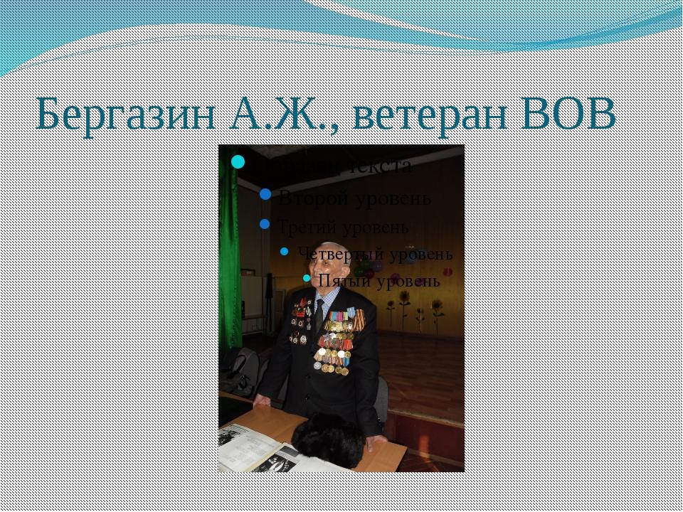 Бергазин А.Ж., ветеран ВОВ