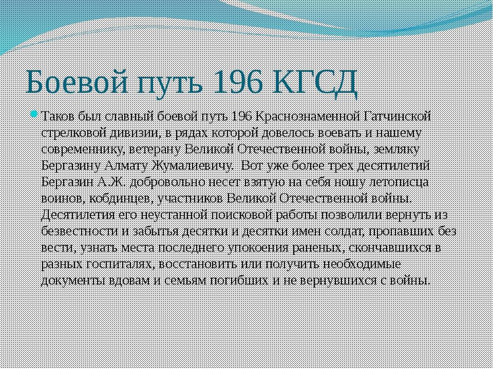 Боевой путь 196 КГСД Таков был славный боевой путь 196 Краснознаменной Гатчин...
