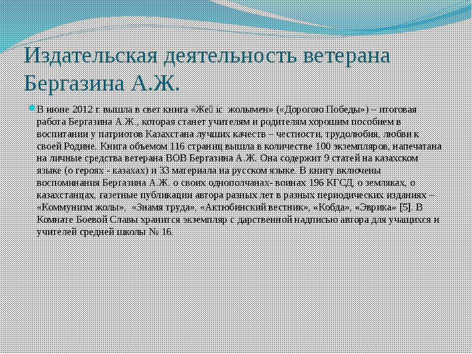 Издательская деятельность ветерана Бергазина А.Ж. В июне 2012 г. вышла в свет...