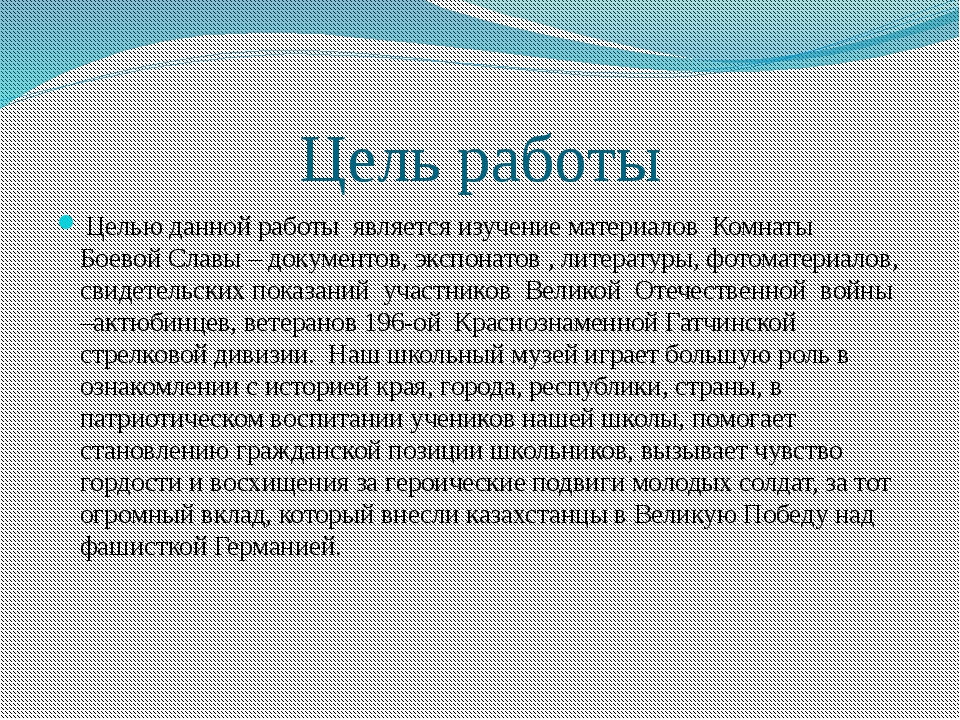 Цель работы Целью данной работы является изучение материалов Комнаты Боевой С...