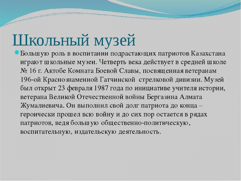Школьный музей Большую роль в воспитании подрастающих патриотов Казахстана иг...