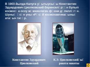 В 1903 йылда Калуга уҡытыусыһы Константин Эдуардович Циолковский беренселәрҙә