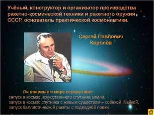 БЕЛКА һәм СТРЕЛКА – беренсе космонавтар. 19 - 20 АВГУСТ 1960 йыл. Легендар э