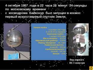 4 октября 1957 года в 22 часа 28 минут 34 секунды по московскому времени с ко