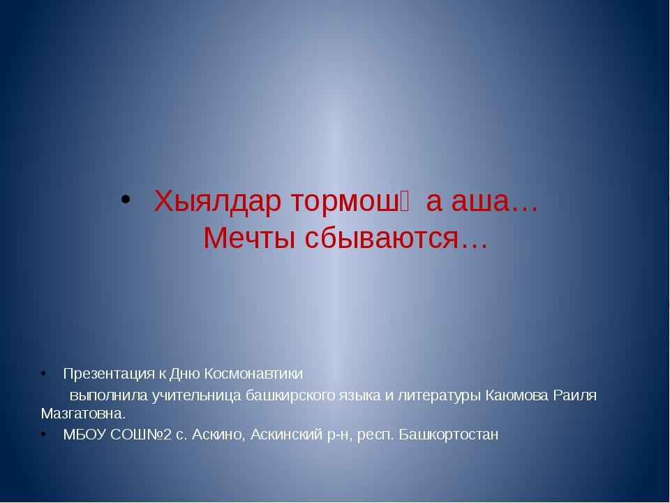 Хыялдар тормошҡа аша… Мечты сбываются… Презентация к Дню Космонавтики выполн...