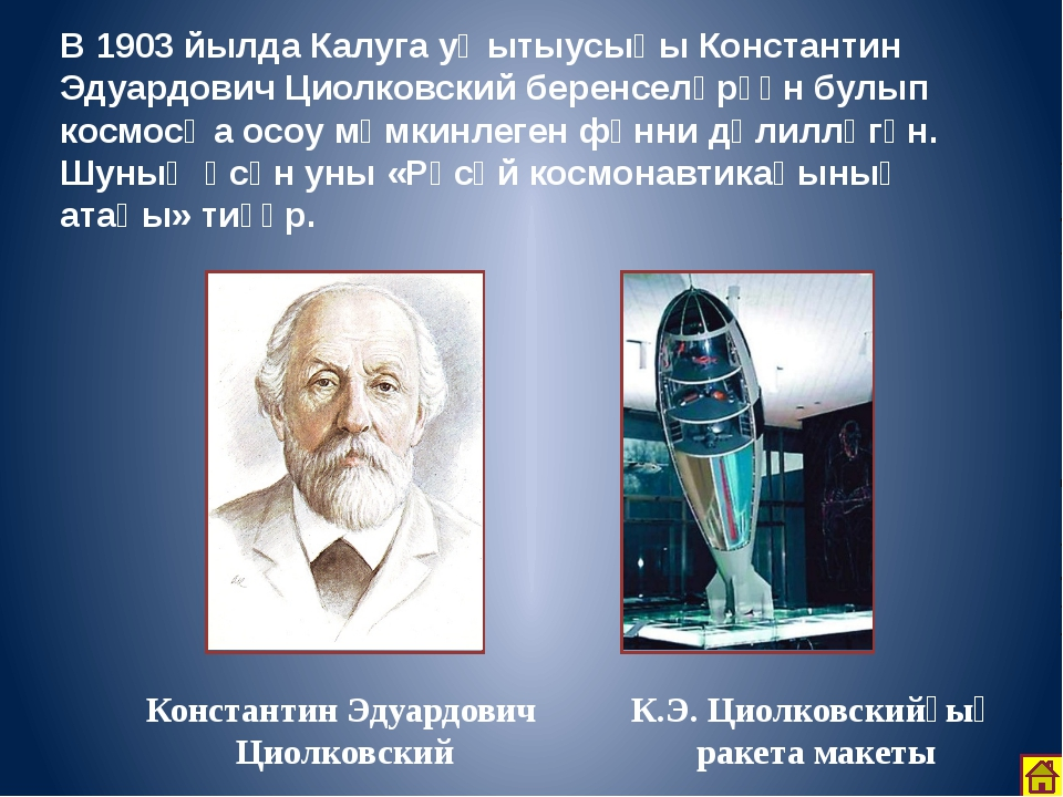 В 1903 йылда Калуга уҡытыусыһы Константин Эдуардович Циолковский беренселәрҙә...