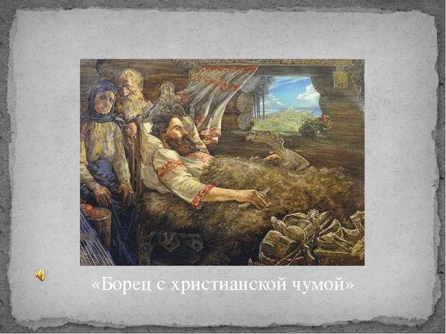 «Борец с христианской чумой» Художник Ф.А.Васильев